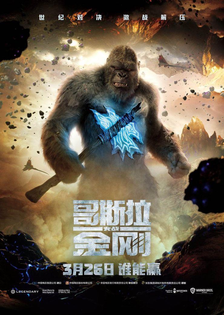 Godzilla-Vs-Kong-Poster-Hollow-Earth.jpg